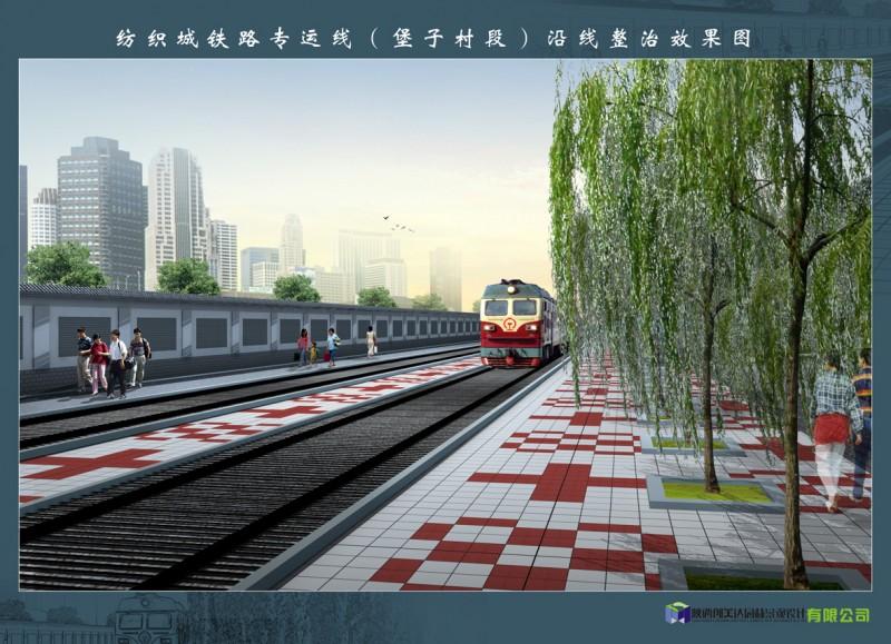 纺织城铁路专运线(堡子村段)沿线整治设计