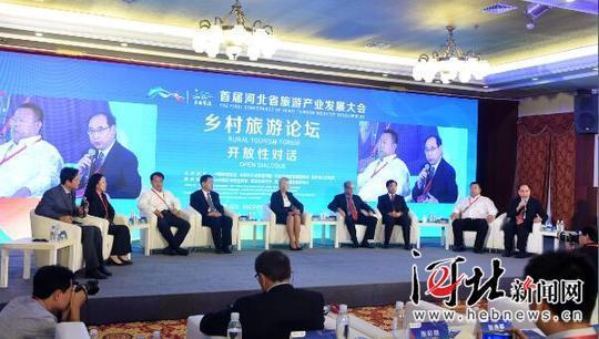 首届河北省旅发大会乡村旅游论坛召开