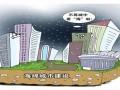 海绵城市标准图集通过评审