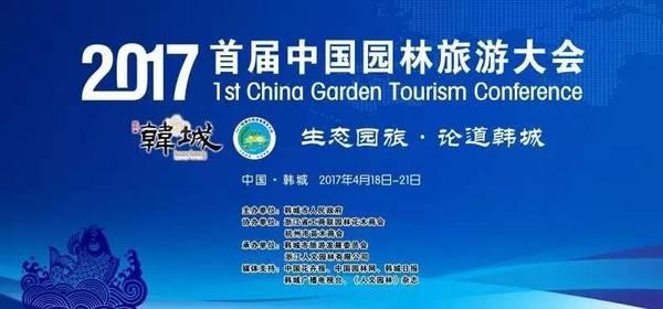 2017首届中国园林旅游大会在陕西韩城圆满举办