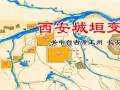 西安城垣变迁史 (108播放)
