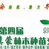 2017第四届京津冀蒙林木种苗交易会