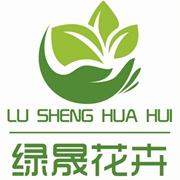 西安绿晟花卉园艺有限责任公司