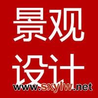 陕西园林设计有限公司