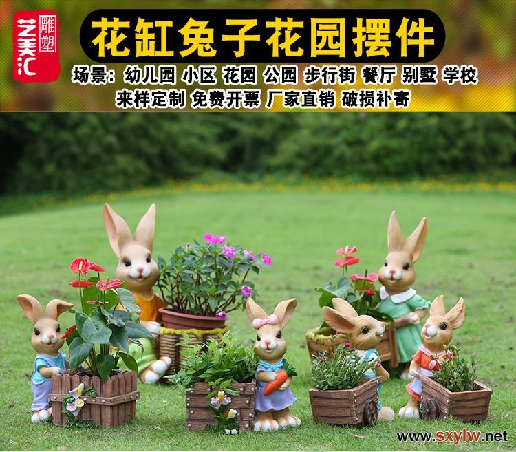 户外花园树脂卡通动物兔子