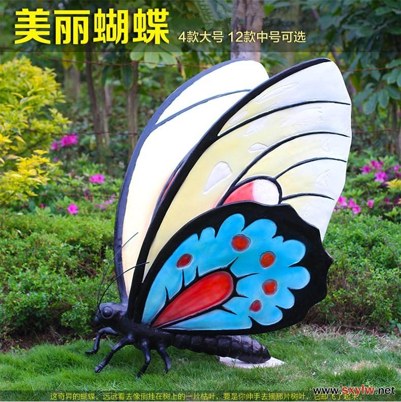 户外仿真蝴蝶-- 园林编辑