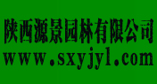 陕西源景园林有限公司