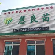 柳河县安口苗木交易服务有限公司
