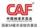 第二十五届中国杨凌农业