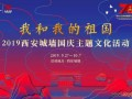 2019西安城墙国庆活动安排