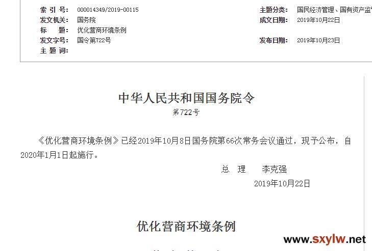 《优化营商环境条例》:国家机关不得拖欠工程账款,不得以换届为由毁约