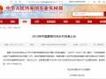 2019年中国美丽休闲乡村名单公示