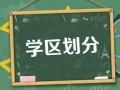 西安市教育局关于做好义务教育学校招生入学管理工作的通知