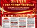 中华人民共和国乡村振兴促进法(全文)